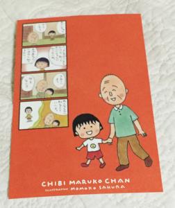maruko-card
